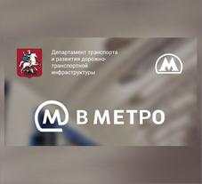 метро_спасибо