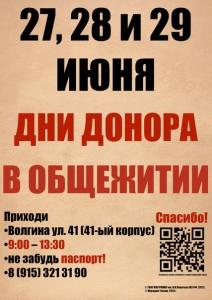 анонс_РНИМУ