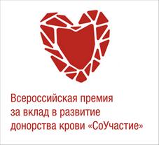souchastie_logo_spasibo