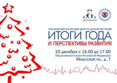 druzyam-mrts_23-dekabrya400