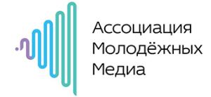 Ассоциация молодежных медиа