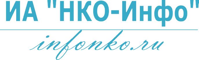 НКО_Инфо