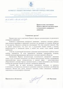 Приветствие председателя Комитета общественных связей города Москвы А.В. Чистякова