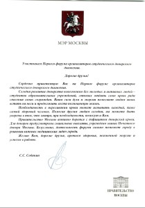 Приветствие мэра Москвы С.С. Собянина