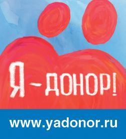yadonor_ru_preview