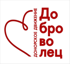 1Доброволец_лого_спасибо