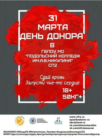 Подольск_афиша31032017_анонс