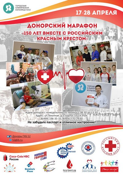 Афиша_ГКБ52_марафон17_28апреля