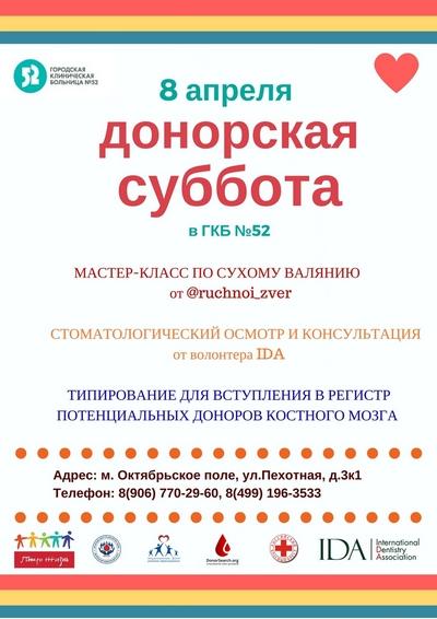 ГКБ52_афиша400