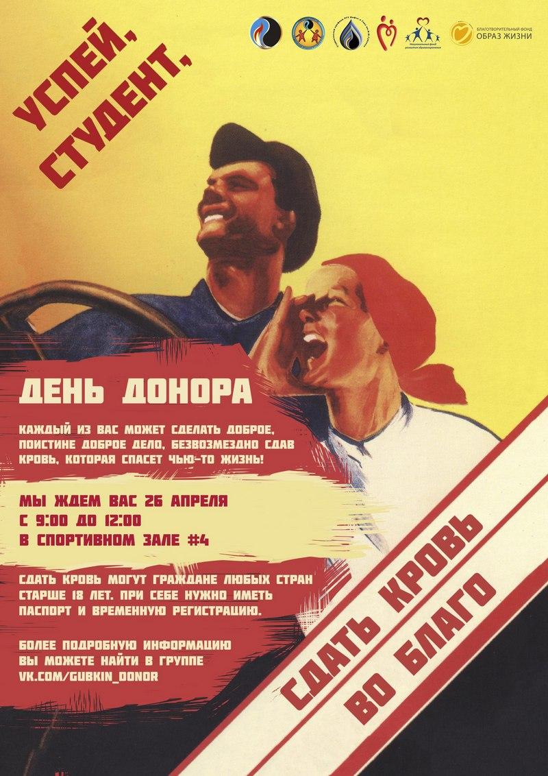 Губкин_26апреля_афиша1
