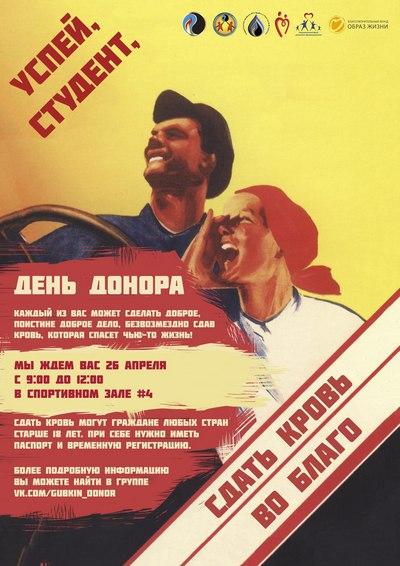 Губкин_26апреля_анонс