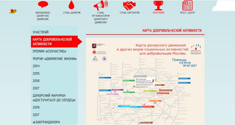 Карта добровольческой активности_илл800
