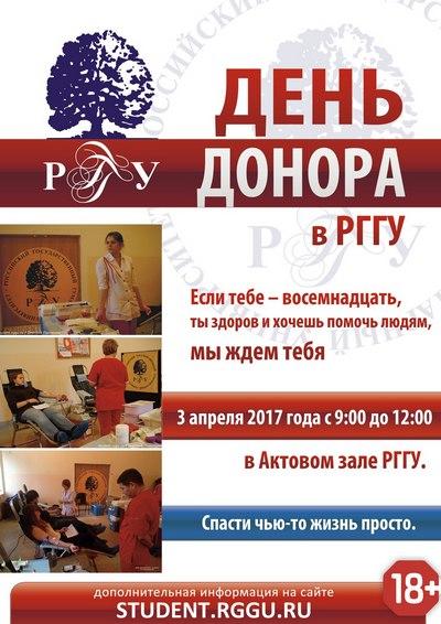 РГГУ_3апреля_анонс