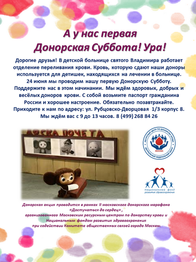 анонс акции_свВладимир400