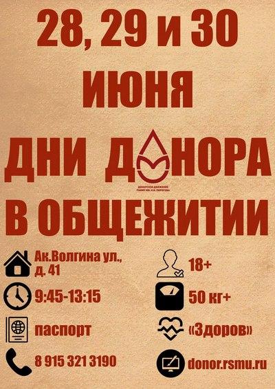 анонс_РНИМУ_анонс