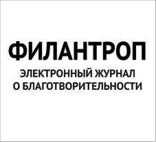 Филантроп_спасибо
