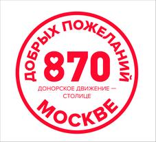 870_спасибо
