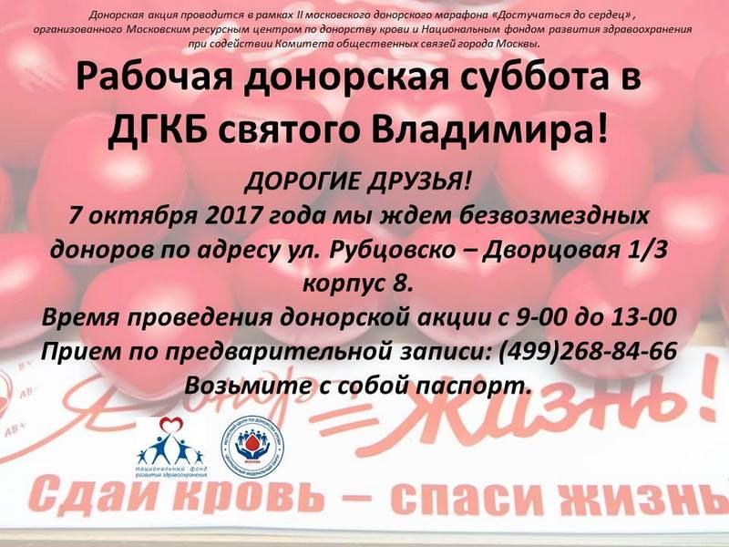 ДГКБсвВладимира_800