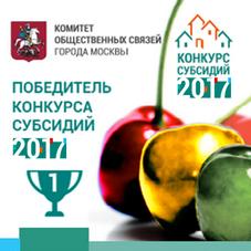 Победитель2017КОС_спасибо