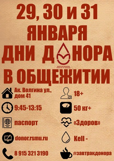 400РНИМУ_анонс29_31января