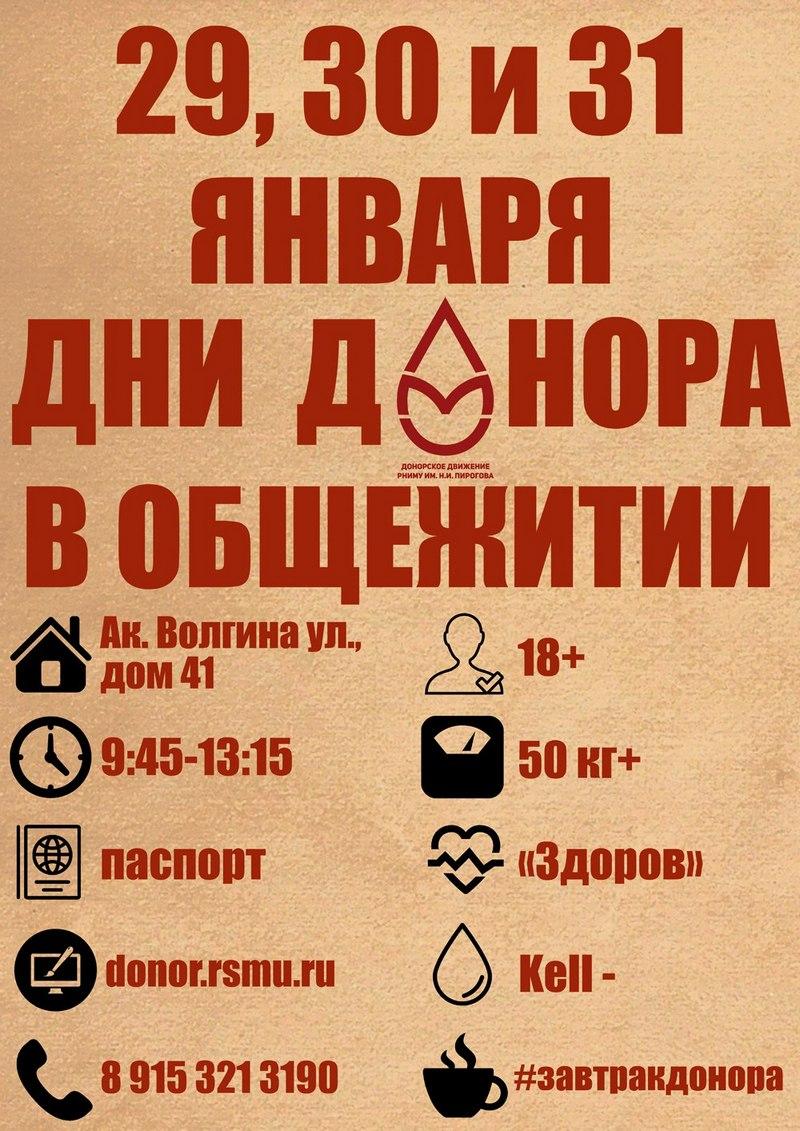 800РНИМУ_анонс29_31января