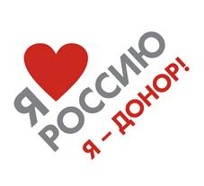 я люблю россию_я донор_спасибо