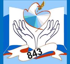 школа843_лого_спасибо