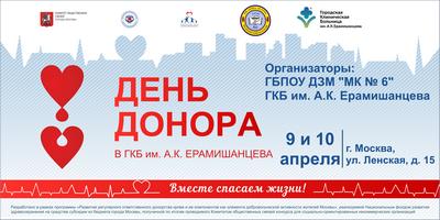 400Афиша День донора