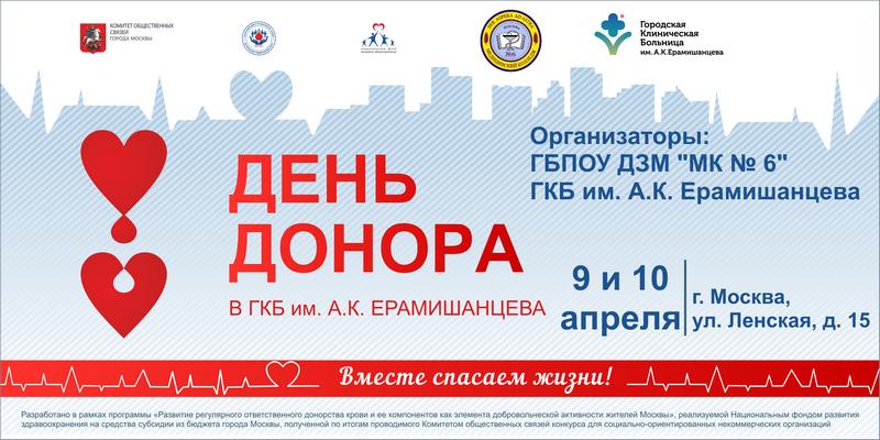 800Афиша День донора
