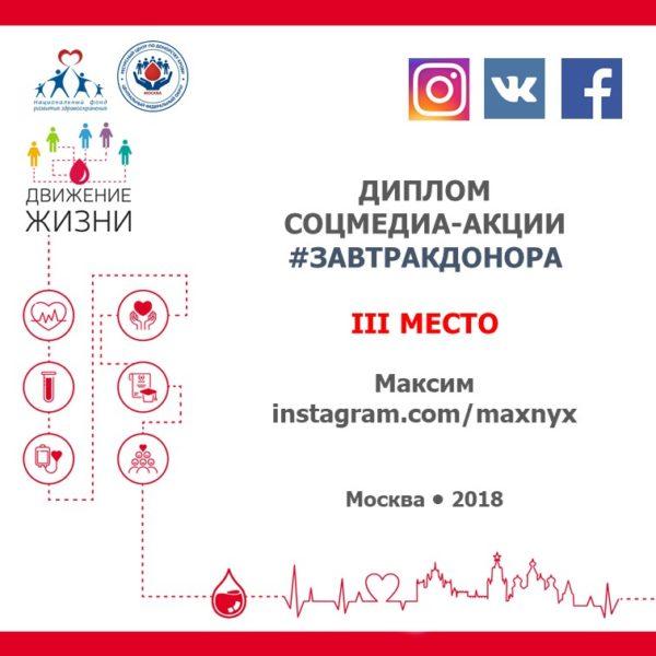 05_maxnyx_диплом