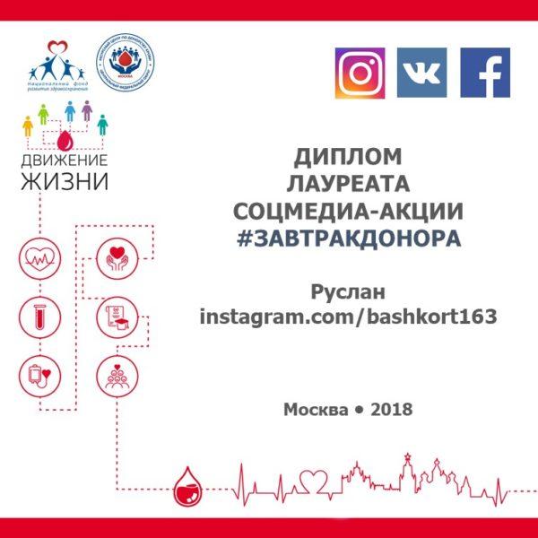 10_bashkort163_диплом